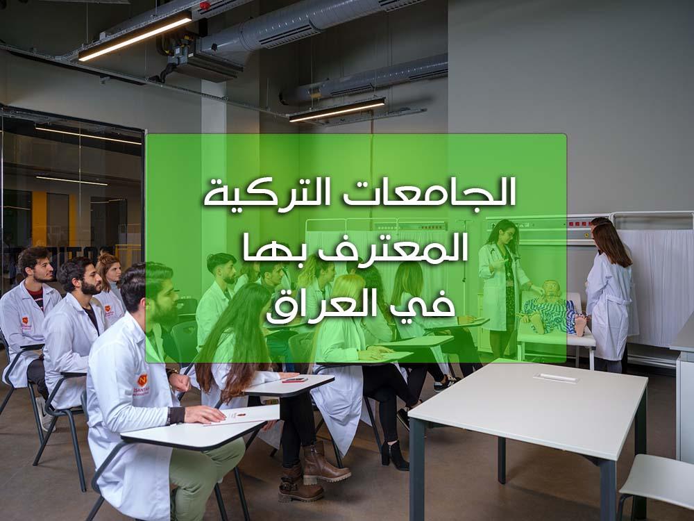الجامعات التركية المعترف بها في العراق