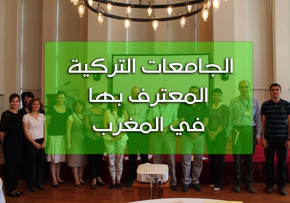 الجامعات التركية المعترف بها في المغرب
